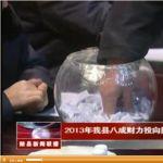 2014年01月02日陵县新闻