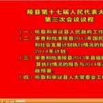 2014年01月07日陵县新闻(下)