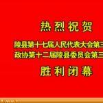 2014年01月09日陵县新闻