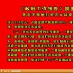 2014年01月15日陵县新闻