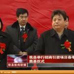 2014年02月18日陵县新闻