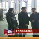 2014年02月19日陵县新闻