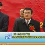 2014年02月22日陵县新闻