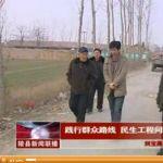 2014年02月27日陵县新闻