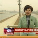 2014年03月03日陵县新闻