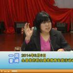 2014年03月08日陵县新闻