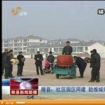 2014年03月10日陵县新闻