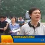2013年6月24日平原新闻