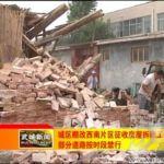 2017年09月18日武城新闻