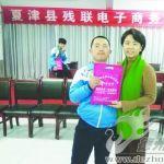 夏津县残联联系学校对特殊教育学校学生进行培训