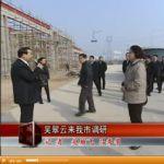 2015年03月13日禹城新闻