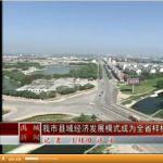 2015年03月20日禹城新闻