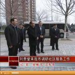 2015年03月19日禹城新闻