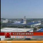 2015年06月09日禹城新闻