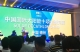 1分48秒   中国国际太阳能十项全能竞赛参赛作品——北京交通大学-中来队《i-Yard 2.0》