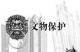 市文物保护条例草案修改稿公开征求意见 | 征求时间截至9月7日
