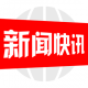 德州高新技术产业开发区管委会副主任李林祥被开除党籍开除公职并移送审查起诉