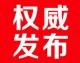 市委常委会召开省委巡视整改专题民主生活会
