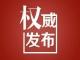 中共中央政治局召开会议 审议《中国共产党农村基层组织工作条例》和《中国共产党纪律检查机关监督执纪工作规则》 中共中央总书记习近平主持会议