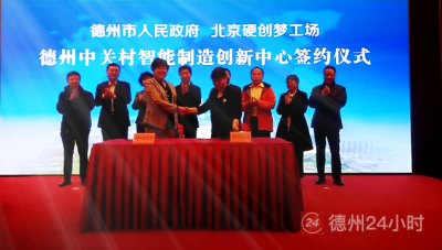 我市与北京硬创梦工场签约,共建德州中关村智能制造创新中心