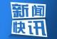 我市新添2名山东省有突出贡献的中青年专家