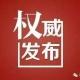 陈勇率团参加2018香港山东周活动