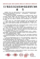 德州五部门联合发布通告:依法打击信访活动中违法犯罪行为