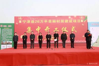 今天,宁津22村、26万平方米美丽村居项目集中开工,有你村吗?