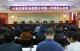 德州经济技术开发区人民法院节后顺利召开首批破产案件债权人会议