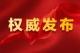 """我市杨维星 周晓峰 崔贵海获评""""改革开放40年山东省精品旅游功勋人物"""""""