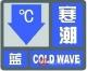 寒潮蓝色预警!明日起气温下降13℃,阵风8级,最低气温-1°C