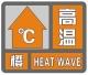 """""""火""""力全开!德州发布高温橙色预警,最高温37℃"""