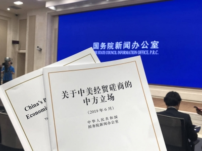 中国发布重磅白皮书,这就是我们的立场!