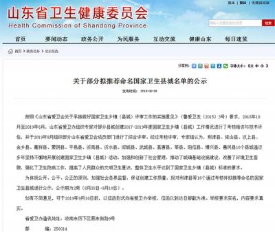 公示!武城拟推荐命名国家卫生县城,庆云平原夏津拟推荐命名省级卫生县城