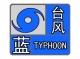市氣象臺發布臺風藍色預警和暴雨橙色預警:大暴雨+9級陣風正在趕來!