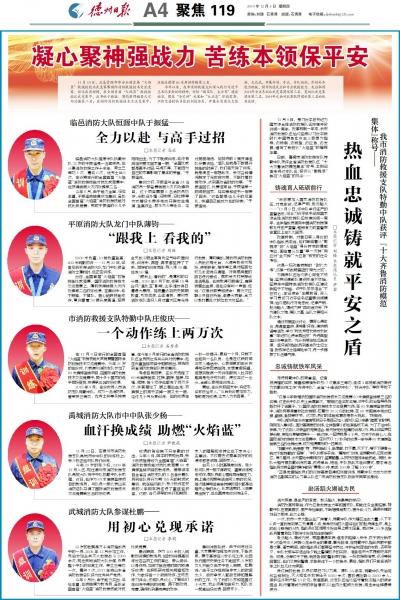 """热血忠诚铸就平安之盾 市消防救援支队特勤中队获评""""十大齐鲁消防模范集体""""称号"""