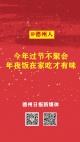 这个春节,乐虎国际电子游戏日报发出倡议,支持请转!
