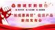 """设立1亿元信贷资金!陵城农商银行:创新推出""""抗疫惠商贷"""" 不见面线上办贷"""