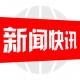 禹城农商银行:1.5亿元专项资金 助力春耕备播