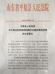 平原法院出台《九条意见》,为企业健康发展提供司法保障