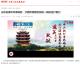 中国文明网|山东省德州市德城区:沙画传情献给抗疫一线的逆行者们