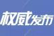 提前3天报备!山东发布自湖北省入鲁返鲁人员温馨提示