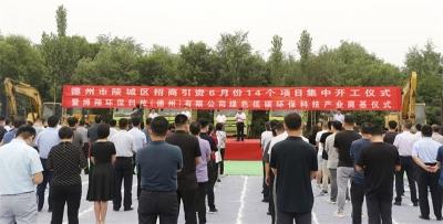 陵城区14个重点项目集中开工 刘长民出席仪式