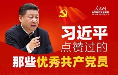 图解:习近平点赞过的那些优秀共产党员