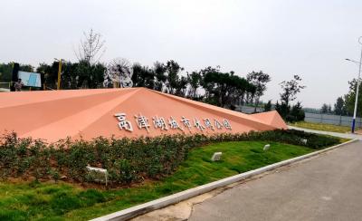 """陵城区:""""水库""""变身城市滨水会客厅,鬲津湖城市休闲公园开园啦"""