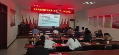 宁津县正式启用省综合视频会议系统