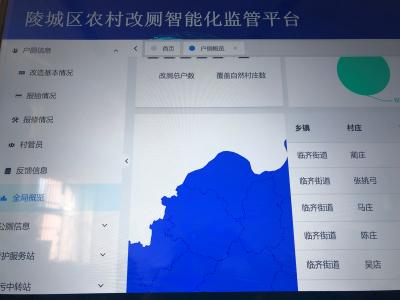 居民扫二维码报修   陵城区:农村旱厕改造实现智能化管护