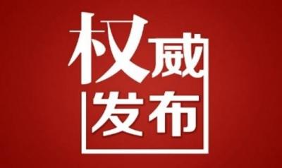 国家发展改革委、商务部发布《外商投资安全审查办法》