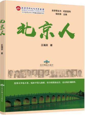 德州籍作家王海滨作品《北京人》入选北京宣传文化引导基金年度文化出版项目