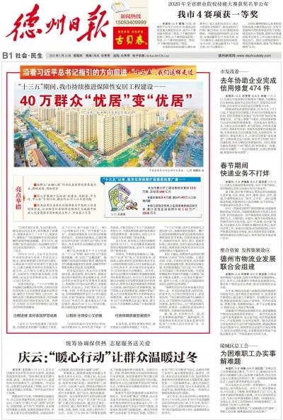 """40万群众""""忧居""""变""""优居""""  """"十三五""""期间,我市持续推进保障性安居工程建设"""